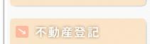 不動産登記/岡山 債務整理 借金返済