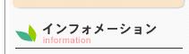 インフォメーション/岡山 債務整理 借金返済