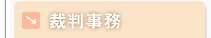 裁判事務/岡山 債務整理 借金返済